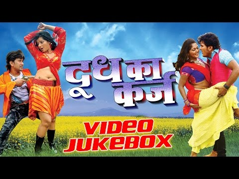 Video Doodh Ka Karz - Video JukeBOX - Dinesh Lal & Khesari Lal - Bhojpuri Hit Songs 2016 new download in MP3, 3GP, MP4, WEBM, AVI, FLV January 2017