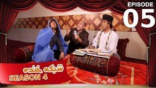 Shabake Khanda - S4 - Episode 5