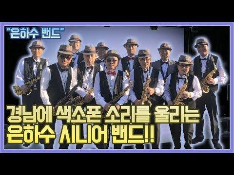김해문화원과 함께 하는 청춘회복콘서트
