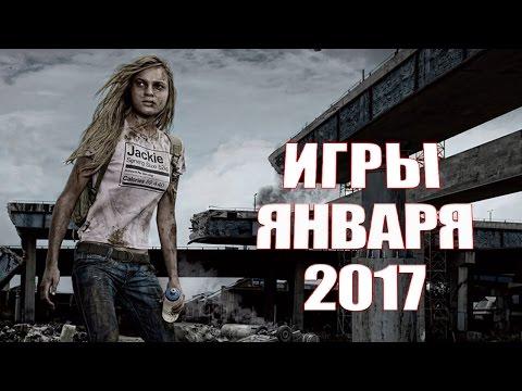 ТОП новых игр января 2017 (видео)
