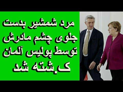 New vedio of Afg Internet TV Today