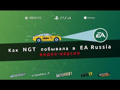 Как лига NGT посетила EA Russia