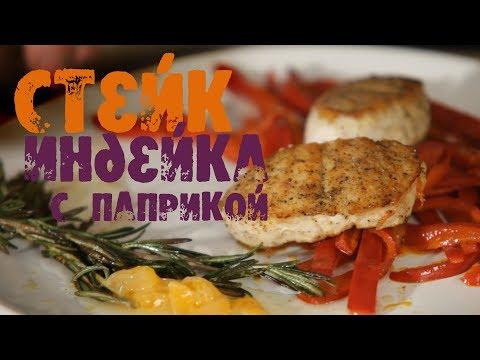 Стейк из индейки на сковороде - DomaVideo.Ru