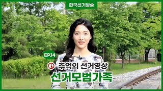[1985 선거모범가족] 추억의 선거영상 14회