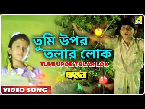 Video Tumi Upar Tolar Lok | Mahan | Bengali Movie Song | Anuradha Paudwal download in MP3, 3GP, MP4, WEBM, AVI, FLV January 2017