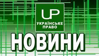Новини дня. Українське право. Випуск від 2017-11-07