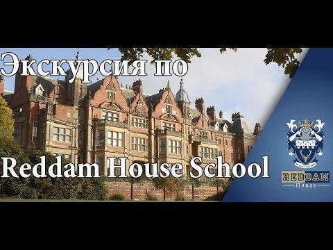 Экскурсия по Reddam House School