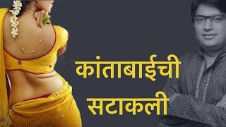 Kanatabai Chi Satakli  कांताबाई ची सटकली  Official Video  Marathi Song 2016 SUBSCRIBE US FOR MORE GREAT VIDEOS ! https://goo.gl/OiVixy Song : Kantabaichi ...