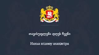 Anthem of Georgia in Abkhazian - საქართველოს ჰიმნი აფხაზურ ენაზე