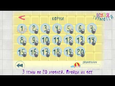 Video of Грамотей Кузя - Русский язык