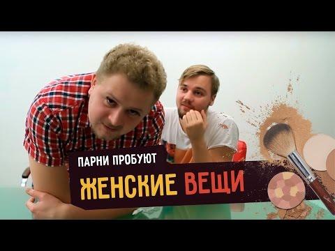 Парни пробуют ЖЕНСКИЕ ВЕЩИ ☑️ - DomaVideo.Ru