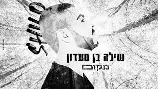 הזמר שילה בן סעדון - מקום (קאבר)
