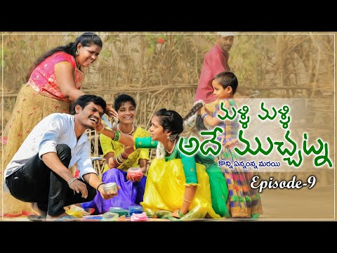 మళ్ళి మళ్ళి | S1 Ep9 |Ultimate village comedy| Creative Thinks Originals