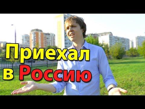 Почему я приехал в Россию - DomaVideo.Ru