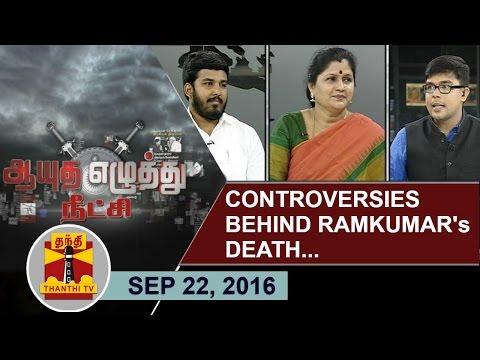 -22-09-2016-Ayutha-Ezhuthu-Neetchi-Controversies-behind-Ramkumars-Death--Thanthi-TV