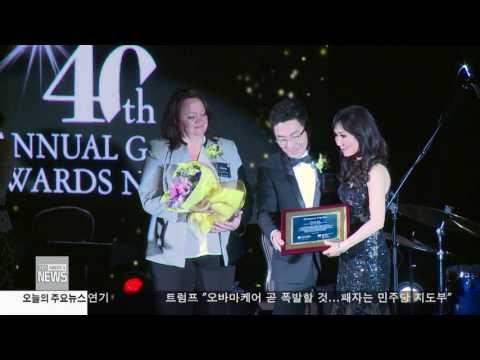 한인사회 소식  3.24.17 KBS America News