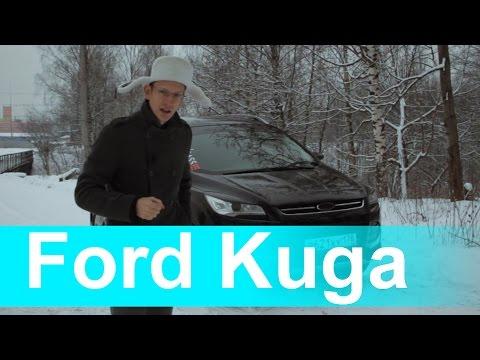Форд куга неисправность awd ездить можно снимок