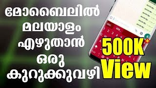 How to type Malayalam on your Android Mobile Google Indic Keyboard:https://goo.gl/nDuqx1 Do Leave A Like And Subscribe For More Awesome Videos Like ...