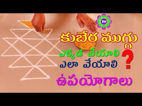 Video How to Draw Kubera Kolam#కుబేర ముగ్గు #Mungitlo Muggulu download in MP3, 3GP, MP4, WEBM, AVI, FLV January 2017