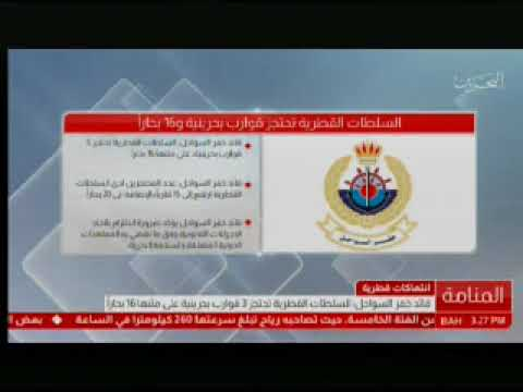 Coast Guard Commander - Qatar seized 3 boats with 16 sailors on board 19/9/2017