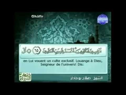 Juz' 24 sous-titré en français