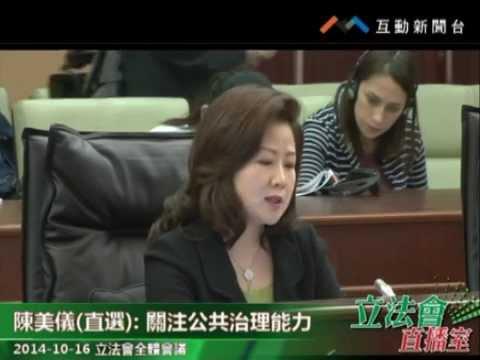 陳美儀 立法會全體會議 20141016