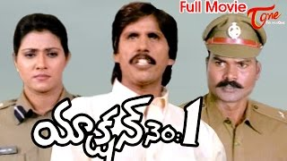 Action No1 - Full Length Telugu Movie - Ram - Lakshman - Vani Vashwanath