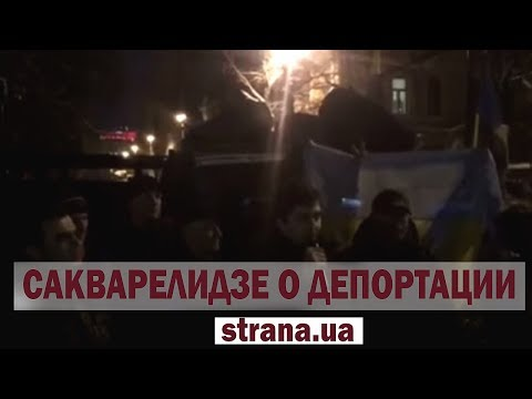 Сакварелидзе о депортации Саакашвили. Акция сторонников Михо под АП | Страна.ua (видео)