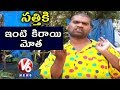 Bithiri Sathi Over House Rents | Sathi Conversation With Savitri