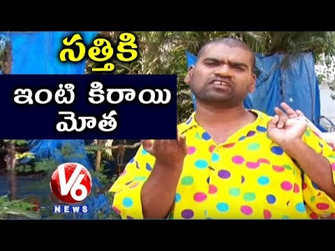 Bithiri Sathi Over House Rents | Sathi Conversation With Savitri | Teenmaar News | V6 News