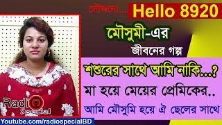 Mousumi Akter - Jiboner Golpo - Hello 8920 - Mousumi life Story by Radio Special