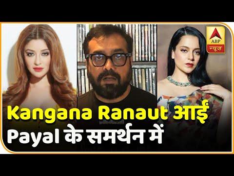 Payal Ghosh ने लगाया Anurag kashyap पर आरोप... Kangana Ranaut आईं Payal के समर्थन में