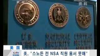 에드워드 스노든 전 미국 국가안보국 직원을 사면하라는 온라인 청원 요청에 대해 지난 28일 미국 백악관은 용서할 수 없다는 입장을 밝혔습니다.