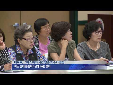 버스 배차 평균 '12분', 타운은 '1시간' 7.20.16 KBS America News