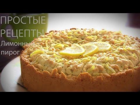 Лимонный пирог с творогом рецепт с фото