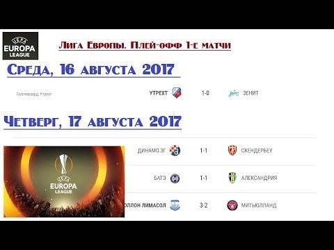 деятельности конвейерная лига европы 2017-2018 матчи 17 августа этим материалом клиенты