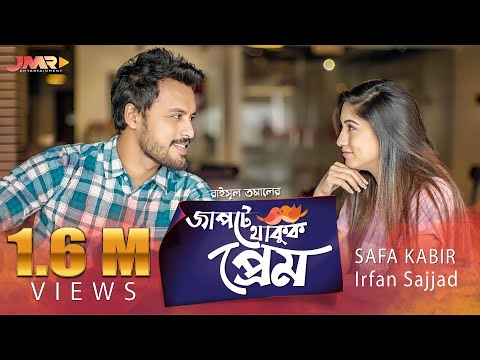 Download тЩея╕П Japte Thakuk Prem тЩея╕П Bangla New Natok 2018 || Safa Kabir || Irfan Sajjad ||  Raisul Tomal HD Mp4 3GP Video and MP3