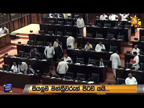 Ruling party walk out of parliament