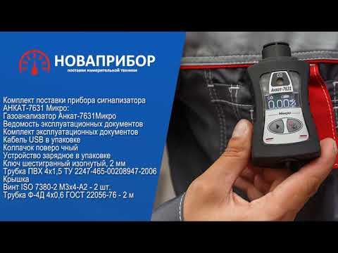 Газоанализатор АНКАТ-7631 Микро-NO2 Артикул: ИБЯЛ.413411.058-07. Производитель: Аналитприбор СПО (Смоленск).