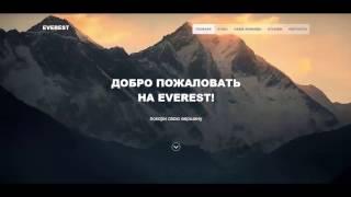 Создание веб-сайта, посвященного восхождению на гору Эверест