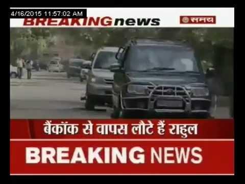 राहुल गांधी की घर वापसी