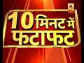 TOP NEWS: Watch Big News Of The Day in 10 Minutes   ABP News - Video