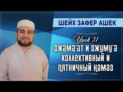 Джама'ат и Джуму'а Коллективный и Пятничный Намаз