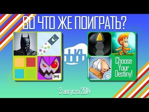ВоЧтоЖеПоиграть!? #0008 - Еженедельный Обзор Игр на Android и iOS