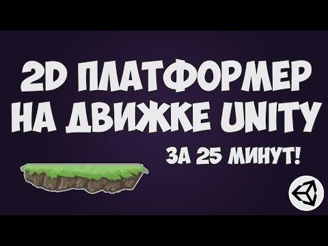 Создание 2D платформера на Unity 5 за 25 минут!
