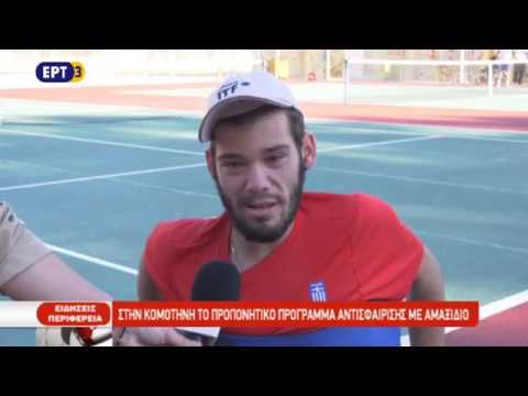 Στην Κομοτηνή προπονούνται για το τένις με αμαξίδια | 11/10/2018 | ΕΡΤ