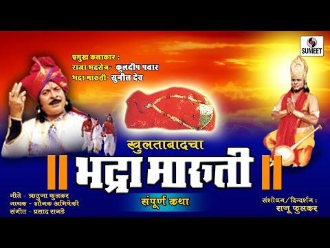 Video Khultabadcha Bhadramaruti - Marathi Movie - Sumeet Music download in MP3, 3GP, MP4, WEBM, AVI, FLV January 2017