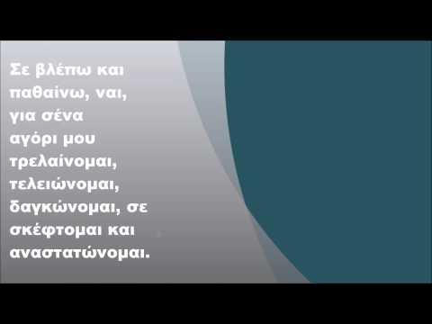 σεχ - Έλλη Κοκκίνου - Σεξ (2005) (FULL HD) Στίχοι: Φοίβος Μουσική: Φοίβος Facebook: https://www.facebook.com/George23820 Website: http://george23820.blogspot.gr Στ...