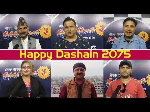 (Happy Dashain 2075 - कलाकारहरुले दिए २०७५ सालको दशै शुभकामना || FOR SEE NETWORK || - Duration: 3 minutes, 51 seconds.)