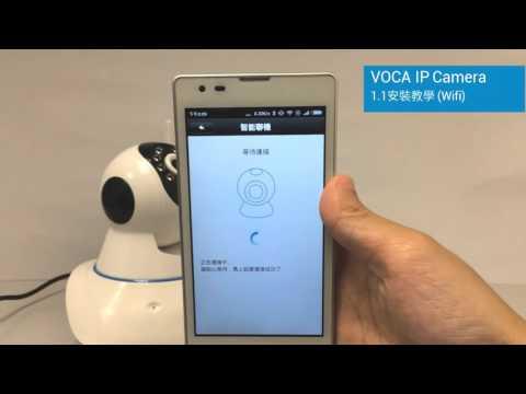 VOCA IP Camera - 1.1 安裝教學 (Wifi) - iVcam D / iVcam S